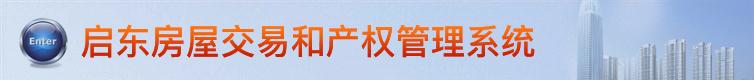 启东房屋交易和产权管理系统入口