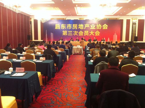 启东市房地产业协会第三次会员大会召开
